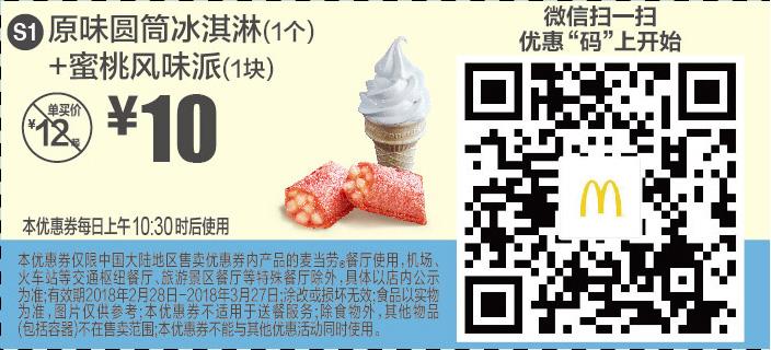 麦当劳优惠券S1:原味圆筒冰淇淋+蜜桃风味派 优惠价10元