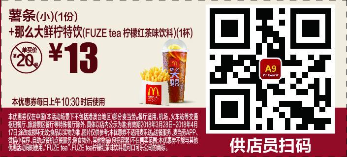 麦当劳优惠券A9:薯条(小)+那么大鲜柠特饮(FUZEtea柠檬红茶味饮料) 优惠价13元