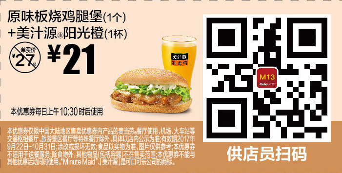 麦当劳优惠券M13:原味板烧鸡腿堡+美汁源阳光橙 优惠价21元
