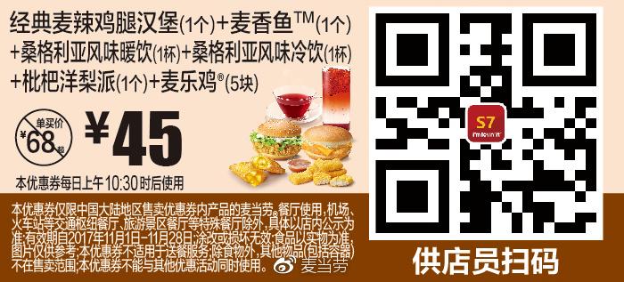 麦当劳优惠券S7:经典麦辣鸡腿汉堡+麦香鱼+桑格利亚风味暖饮+桑格利亚风味冷饮+枇杷洋梨派+麦乐鸡(5块) 优