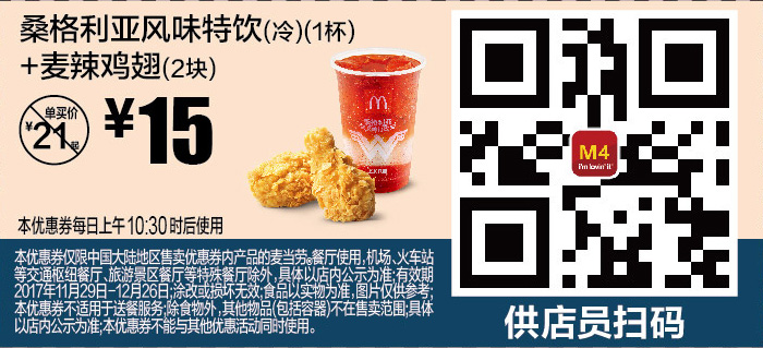 麦当劳优惠券M4:桑格利亚风味特饮(冷)+麦辣鸡翅(2块) 优惠价15元