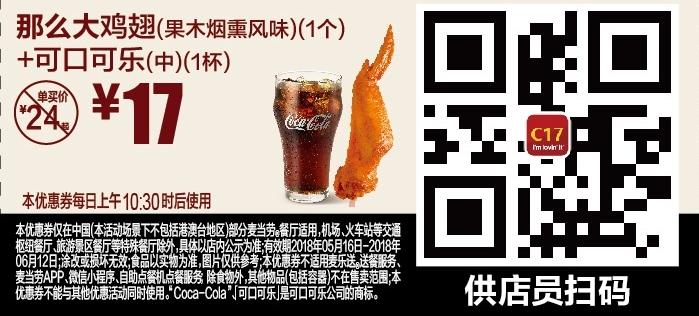麦当劳优惠券C17:那么大鸡翅(果木烟熏风味)(1个)+可口可乐(中) 优惠价17元