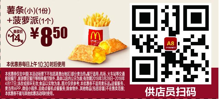 麦当劳优惠券A8:薯条(小)+菠萝派 优惠价8.5元