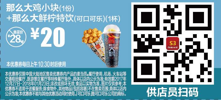 麦当劳优惠券S3:那么大鸡小块+那么大鲜柠特饮(可口可乐) 优惠价20元