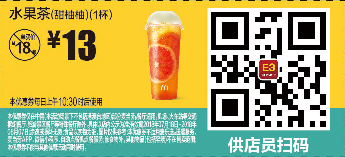 麦当劳优惠券E3:水果茶(甜柚柚)(1杯) 优惠价13元