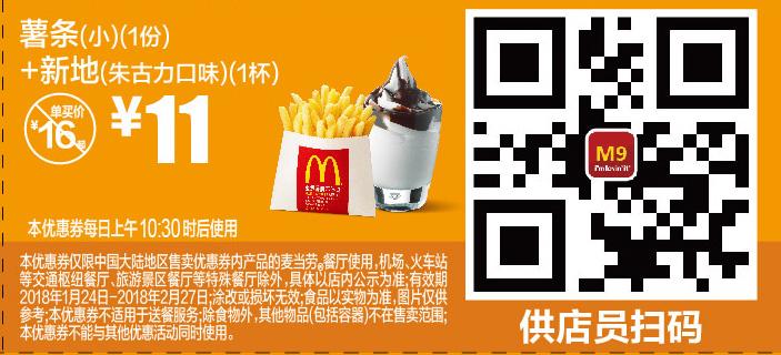 麦当劳优惠券M9:薯条(小)+新地(朱古力口味) 优惠价11元