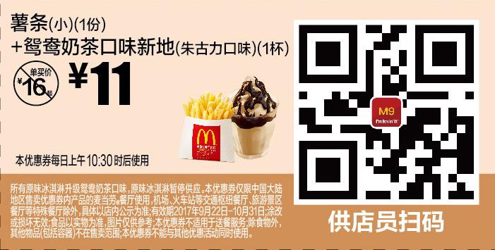 麦当劳优惠券M9:薯条(小)+鸳鸯奶茶口味新地(朱古力口味) 优惠价11元