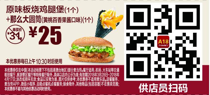 麦当劳优惠券A18:原味板烧鸡腿堡+那么大圆筒(黄桃百香果酱口味) 优惠价25元