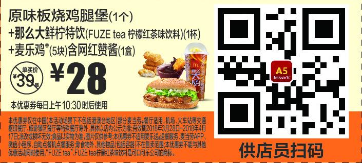 麦当劳优惠券A5:原味板烧鸡腿堡+那么大鲜柠特饮(FUZEtea柠檬红茶味饮料)+麦乐鸡(5块)含网红赞酱 优惠价28
