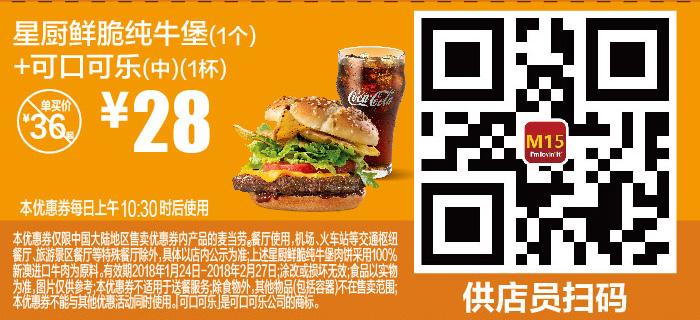 麦当劳优惠券M15:星厨鲜脆纯牛堡+可口可乐(中) 优惠价28元