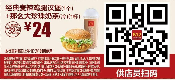 麦当劳优惠券B12:经典麦辣鸡腿汉堡+那么大珍珠奶茶(冷) 优惠价24元