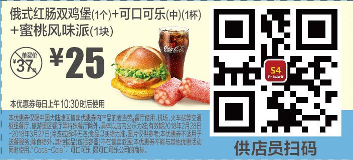 麦当劳优惠券S4:俄式红肠双鸡堡+可口可乐(中)+蜜桃风味派 优惠价25元