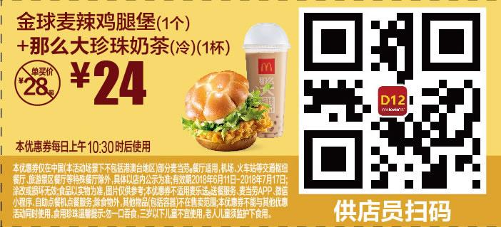麦当劳手机优惠券D12:全球麦辣鸡腿堡(1个)+那么大珍珠奶茶(冷1杯) 优惠价24元