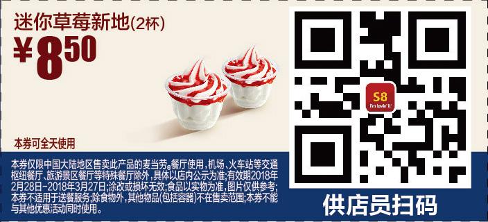 麦当劳优惠券S8:迷你草莓新地(2杯) 优惠价8.5元