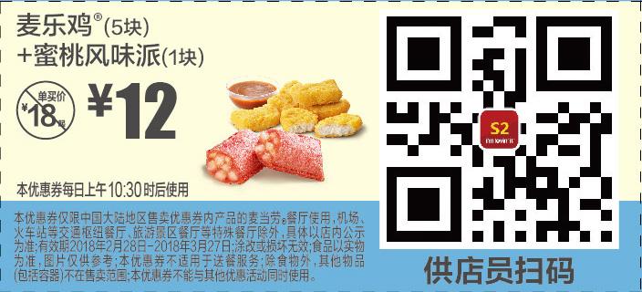 麦当劳优惠券S2:麦乐鸡(5块)+蜜桃风味派 优惠价12元