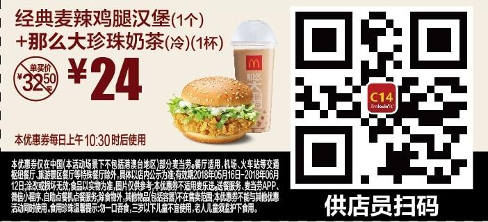 麦当劳优惠券C14:经典麦辣鸡腿汉堡(1个)+那么大珍珠奶茶(冷) 优惠价24元