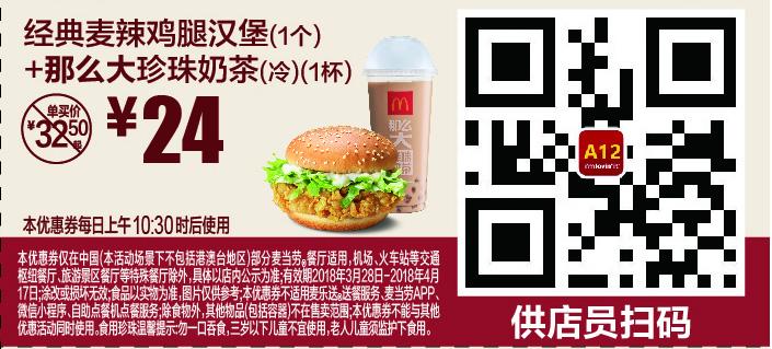 麦当劳优惠券A12:经典麦辣鸡腿汉堡+那么大珍珠奶茶(冷) 优惠价24元