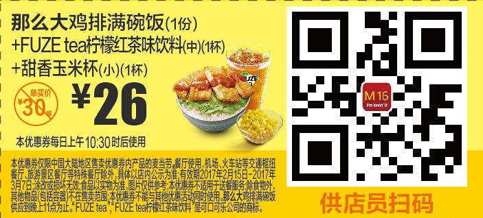 麦当劳优惠券M16:那么大鸡排满碗饭(1份)+FUZE tea柠檬红茶味饮料(中)(1杯)+甜香玉米杯(小)(1杯) 优惠价26