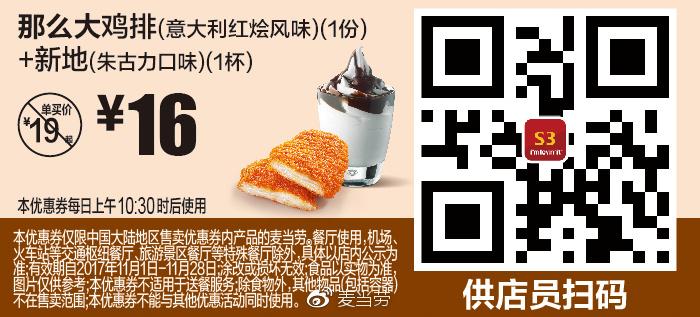 麦当劳优惠券S3:那么大鸡排(意大利红烩风味)+新地(朱古力口味) 优惠价16元