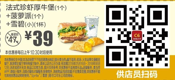 麦当劳优惠券C6:法式珍虾厚牛堡+菠萝派+雪碧(小) 优惠价39元