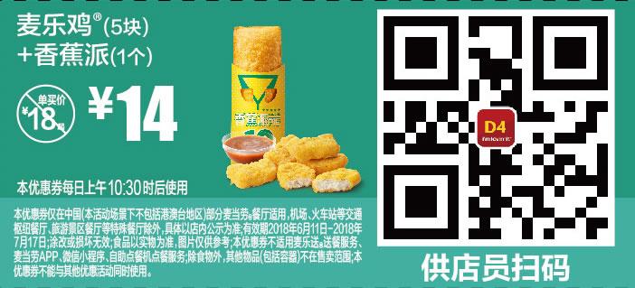 麦当劳手机优惠券D4:麦乐鸡(5块)+香蕉派 优惠价14元