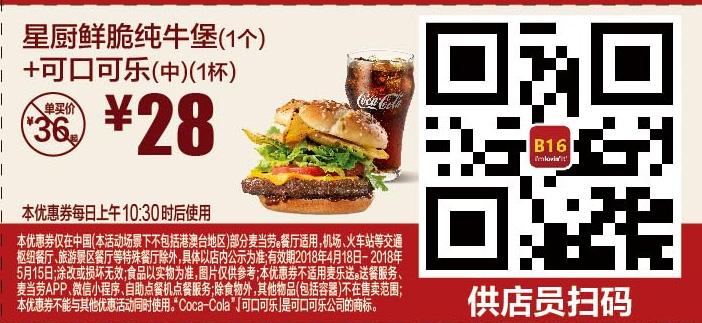 麦当劳优惠券B16:星厨鲜脆纯牛堡+可口可乐(中) 优惠价28元