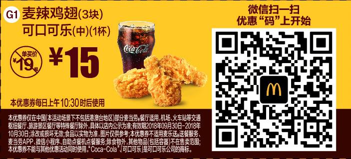 麦当劳手机优惠券G1:麦辣鸡翅(3块)+可口可乐中杯 优惠价15元