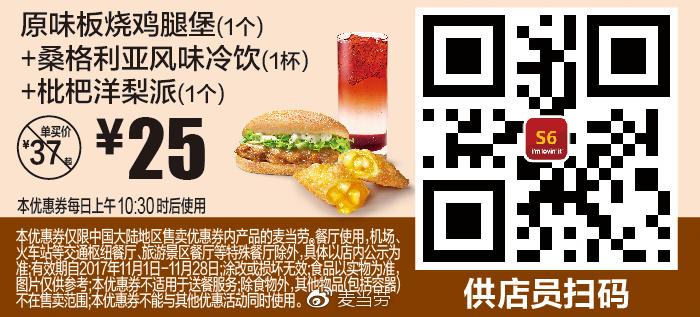 麦当劳优惠券S6:原味板烧鸡腿堡+桑格利亚风味冷饮+枇杷洋梨派 优惠价25元