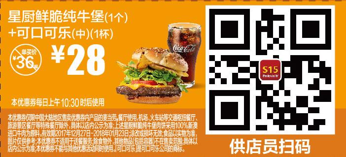 麦当劳优惠券S15:星厨鲜脆纯牛堡+可口可乐(中) 优惠价28元