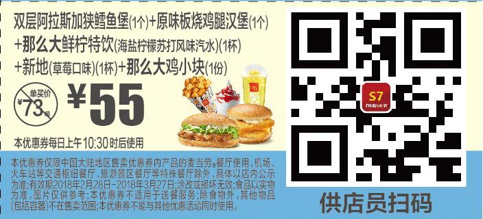 麦当劳优惠券S7:双层阿拉斯加狭鳕鱼堡+原味板烧鸡腿堡+那么大鲜柠特饮(海盐柠檬苏打风味汽水)+新地(草莓口