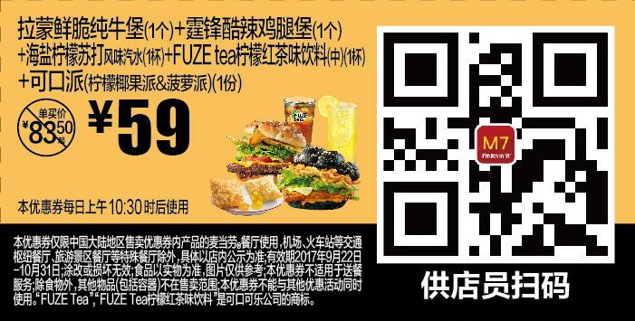 麦当劳优惠券M7:拉蒙鲜脆纯牛堡+霆锋酷辣鸡腿堡+海盐柠檬苏打风味汽水+FUZEtea柠檬红茶味饮料(中)+可口派(
