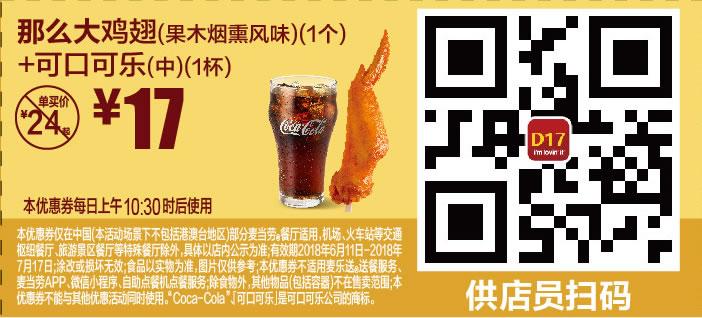 麦当劳手机优惠券D17:那么大鸡翅(果木烟熏风味1个)+可口可乐(中杯) 优惠价17元