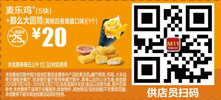 麦当劳优惠券M11:麦乐鸡(5块)+那么大圆筒(黄涛百香果酱口味) 优惠价20元