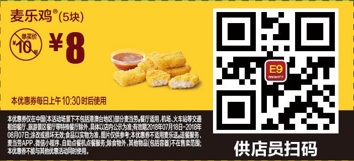麦当劳优惠券E9:麦乐鸡(5块) 优惠价8元