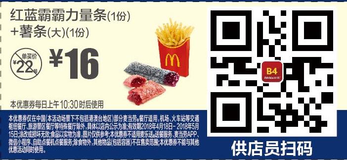 麦当劳优惠券B4:红蓝霸霸力量条+薯条(大) 优惠价16元