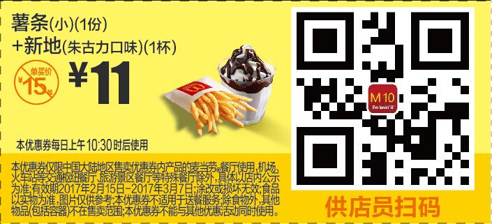 麦当劳优惠券M10:薯条(小)(1份)+新地(朱古力口味)(1杯) 优惠价11元