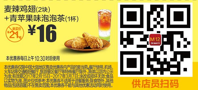 麦当劳优惠券M12:麦辣鸡翅(2块)+青苹果味泡泡茶(1杯) 优惠价16元