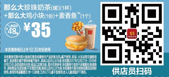 麦当劳优惠券S5:那么大珍珠奶茶(暖)+那么大鸡小块+麦香鱼 优惠价35元