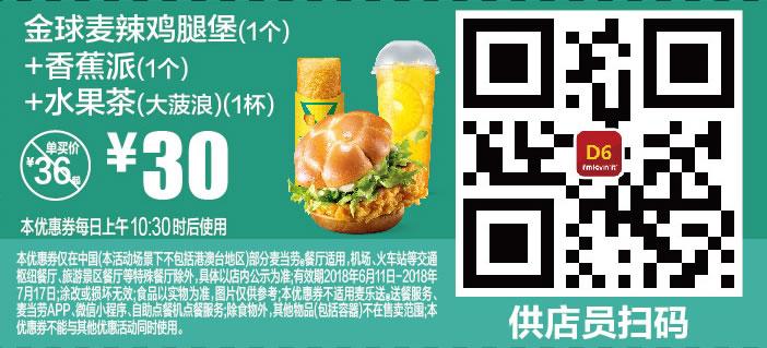 麦当劳手机优惠券D6:全球麦辣鸡腿堡(1个)+香蕉派(1个)+水果茶(大菠浪) 优惠价30元