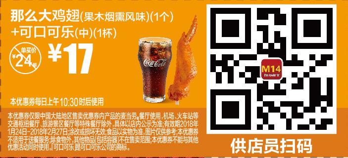 麦当劳优惠券M14:那么大鸡翅(果木烟熏风味)+可口可乐(中) 优惠价17元