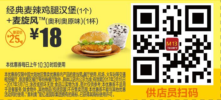 麦当劳优惠券M13:经典麦辣鸡腿汉堡(1个)+麦旋风(奥利奥原味)(1杯) 优惠价18元