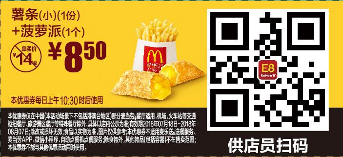 麦当劳优惠券E8:薯条(小)(1份)+菠萝派 (1个) 优惠价8.5元