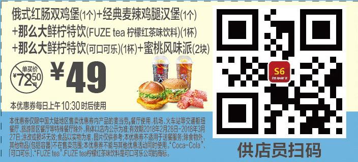 麦当劳优惠券S6:俄式红肠双鸡堡+经典麦辣鸡腿汉堡+那么大鲜柠特饮(FUZE tea柠檬红茶味饮料)+那么大鲜柠特