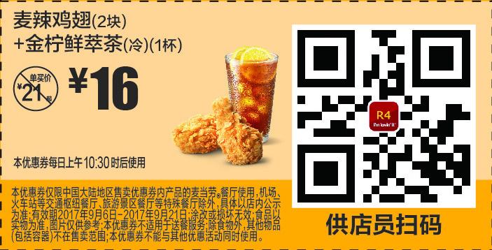 麦当劳优惠券R4:麦辣鸡翅(2块)+金柠鲜萃茶(冷)(1杯) 优惠价16元