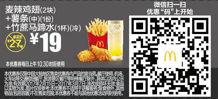 麦当劳优惠券M2:麦辣鸡翅(2块)+薯条(中)(1份)+竹蔗马蹄水(1杯)(冷) 优惠价19元