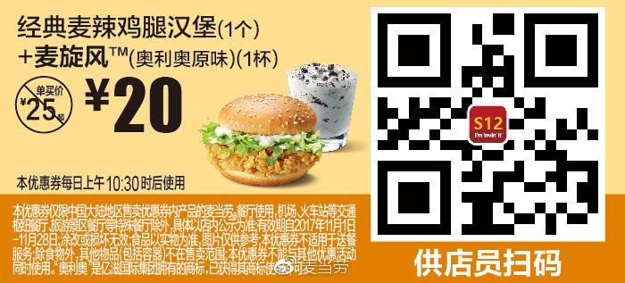 麦当劳优惠券S12:经典麦辣鸡腿汉堡+麦旋风(奥利奥原味) 优惠价20元