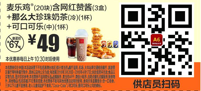麦当劳优惠券A6:麦乐鸡(20块)含网红赞酱(3盒)+那么大珍珠奶茶(冷)+可口可乐(中) 优惠价49元