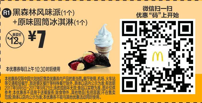 麦当劳优惠券R1:黑森林风味派(1个)+原味圆筒冰淇淋(1个) 优惠价7元