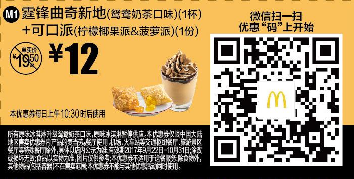 麦当劳优惠券M1:霆锋曲奇新地(鸳鸯奶茶口味)+可口派(柠檬椰果派&菠萝派) 优惠价12元