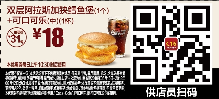 麦当劳优惠券C16:双层阿拉斯加狭鳕鱼堡(1个)+可口可乐(中) 优惠价18元